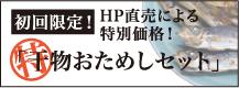 初回限定!HP直売による特別価格!「干物おためしセット」